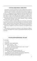 Англо-русский Турбословарь — фото, картинка — 5