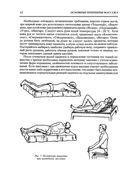 Все про массаж — фото, картинка — 12
