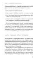 Как разговаривать с мудаками (м) — фото, картинка — 6