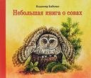 Небольшая книга о совах — фото, картинка — 1