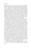 Синдром Паганини и другие правдивые истории о гениальности, записанные в нашем генетическом коде — фото, картинка — 11