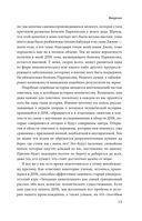 Синдром Паганини и другие правдивые истории о гениальности, записанные в нашем генетическом коде — фото, картинка — 12