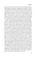 Синдром Паганини и другие правдивые истории о гениальности, записанные в нашем генетическом коде — фото, картинка — 6