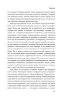 Синдром Паганини и другие правдивые истории о гениальности, записанные в нашем генетическом коде — фото, картинка — 8