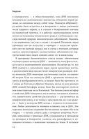 Синдром Паганини и другие правдивые истории о гениальности, записанные в нашем генетическом коде — фото, картинка — 9