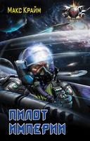 Пилот империи — фото, картинка — 1