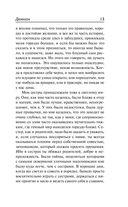 Демиан. Гертруда — фото, картинка — 11