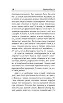 Демиан. Гертруда — фото, картинка — 12