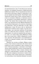 Демиан. Гертруда — фото, картинка — 13