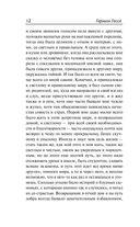 Демиан. Гертруда — фото, картинка — 10