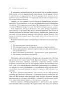 Нейрокопирайтинг. 100 приёмов влияния с помощью текста — фото, картинка — 9