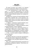 Академия темных. Преферанс со смертью — фото, картинка — 12