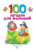 100 загадок для малышей — фото, картинка — 1