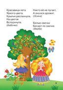 100 загадок для малышей — фото, картинка — 3