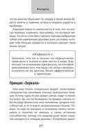 Как добиваться своего с помощью НЛП. 49 простых правил — фото, картинка — 12