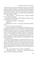 Улыбка пересмешника — фото, картинка — 12