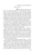 Улыбка пересмешника — фото, картинка — 14