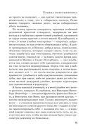 Улыбка пересмешника — фото, картинка — 16