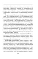 Ричард Брэнсон. Фальшивое величие — фото, картинка — 10