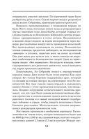 Ричард Брэнсон. Фальшивое величие — фото, картинка — 13