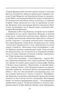 Ричард Брэнсон. Фальшивое величие — фото, картинка — 6