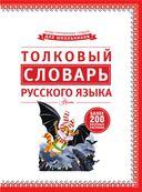 Толковый словарь русского языка — фото, картинка — 1