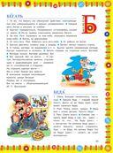 Толковый словарь русского языка — фото, картинка — 11