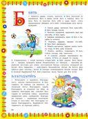 Толковый словарь русского языка — фото, картинка — 14