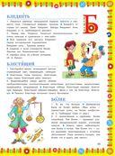 Толковый словарь русского языка — фото, картинка — 15