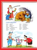 Толковый словарь русского языка — фото, картинка — 2