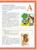 Толковый словарь русского языка — фото, картинка — 5