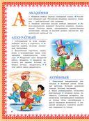 Толковый словарь русского языка — фото, картинка — 6