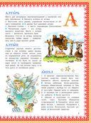 Толковый словарь русского языка — фото, картинка — 7