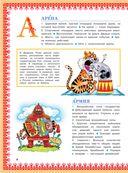 Толковый словарь русского языка — фото, картинка — 8