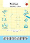 Лучшие игры и головоломки с карандашом — фото, картинка — 10