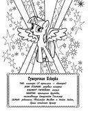 Мой маленький пони. Разноцветное волшебство — фото, картинка — 3