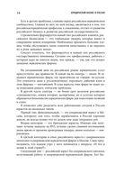 Юридический бизнес в России — фото, картинка — 12