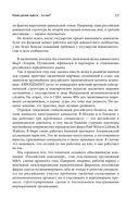 Юридический бизнес в России — фото, картинка — 15
