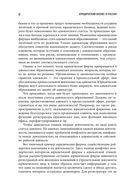 Юридический бизнес в России — фото, картинка — 6