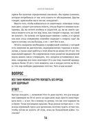 Методика доктора Ковалькова в вопросах и ответах — фото, картинка — 12