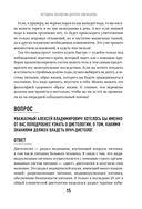 Методика доктора Ковалькова в вопросах и ответах — фото, картинка — 13