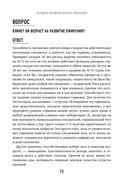Методика доктора Ковалькова в вопросах и ответах — фото, картинка — 9