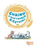 Сказки в картинках В. Сутеева — фото, картинка — 3