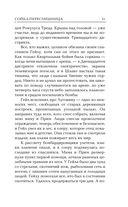 Голодные игры: Сойка-пересмешница — фото, картинка — 9