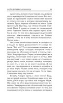 Голодные игры: Сойка-пересмешница — фото, картинка — 11