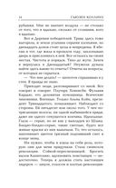Голодные игры: Сойка-пересмешница — фото, картинка — 12