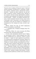 Голодные игры: Сойка-пересмешница — фото, картинка — 13