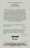 Голодные игры: Сойка-пересмешница — фото, картинка — 14