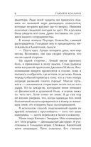 Голодные игры: Сойка-пересмешница — фото, картинка — 6