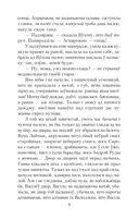 Подых навальнiцы — фото, картинка — 8